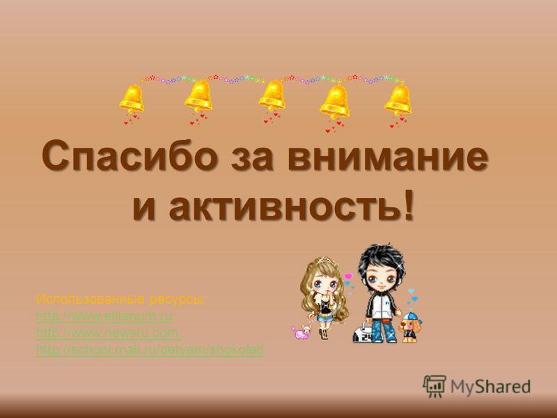 Спасибо за внимание и активность! и активность! Использованные ресурсы: http://www.elitarium.ru http://www.newsru.com http://school.mail.ru/detyam/shokolad