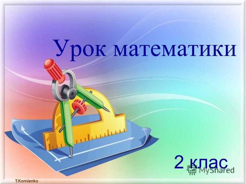 2 клас Урок математики