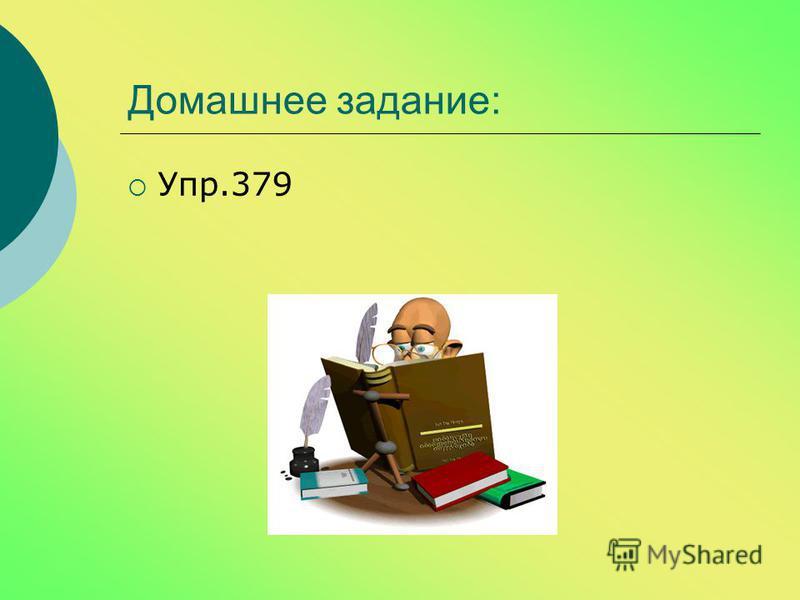 Домашнее задание: Упр.379