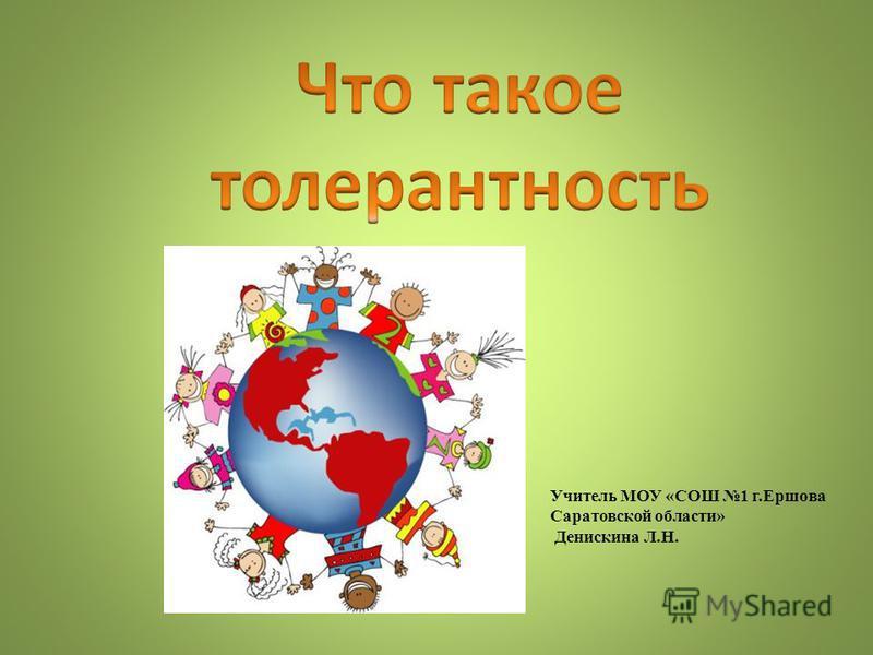 Учитель МОУ «СОШ 1 г.Ершова Саратовской области» Денискина Л.Н.