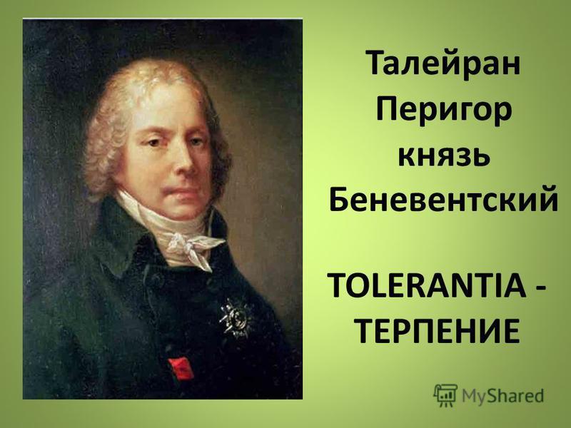 Талейран Перигор князь Беневентский TOLERANTIA - ТЕРПЕНИЕ