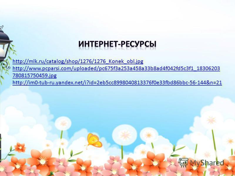http://mlk.ru/catalog/shop/1276/1276_Konek_obl.jpg http://www.pcparsi.com/uploaded/pc675f3a253a458a33b8ad4f042fd5c3f1_18306203 780815750459. jpg http://im0-tub-ru.yandex.net/i?id=2eb5cc8998040813376f0e33fbd86bbc-56-144&n=21