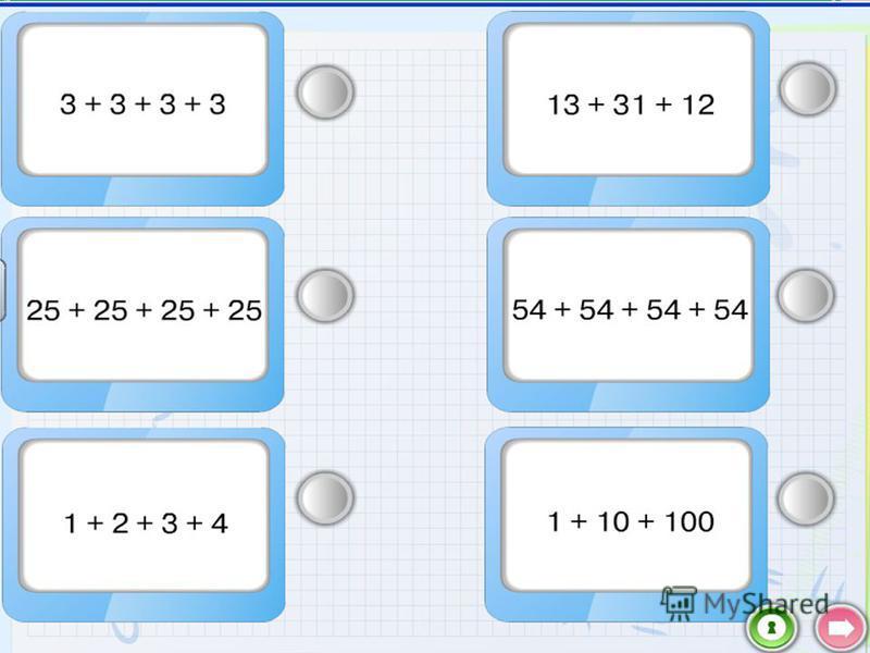 С ТАНЦИЯ « С ОСЧИТАЙКА » Чтобы быстро считать, Задачи без труда решать, Нам надо себя тренировать. В математике любая работа Не обходится без устного счёта.