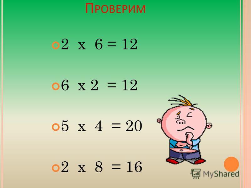 Станция « Самостоятельная» Выполните самостоятельно задание в учебнике 3 с. 82 – 1 столбик 3 с. 82 – 1 столбик