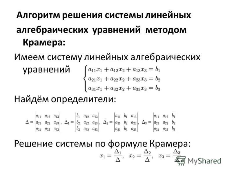 Алгоритм решения системы линейных алгебраических уравнений методом Крамера: Имеем систему линейных алгебраических уравнений Найдём определители: Решение системы по формуле Крамера:
