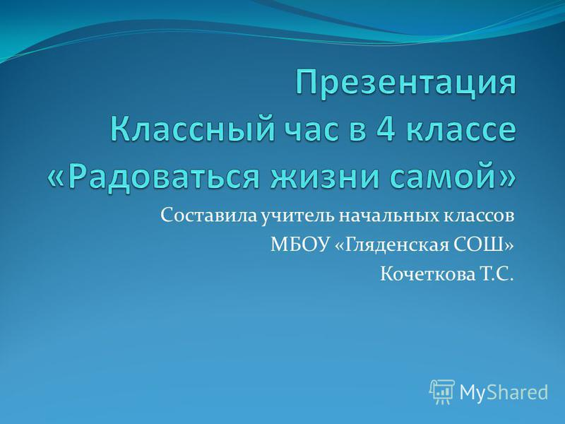 Составила учитель начальных классов МБОУ «Гляденская СОШ» Кочеткова Т.С.