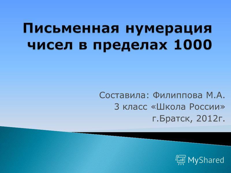 Составила: Филиппова М.А. 3 класс «Школа России» г.Братск, 2012 г.