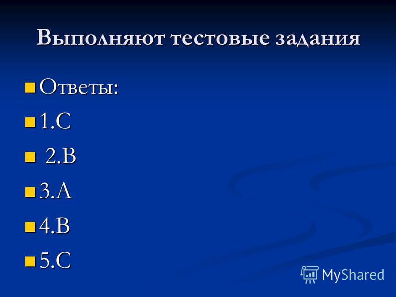Ответы: Ответы: 1. С 1. С 2. В 2. В 3. А 3. А 4. В 4. В 5. С 5.С