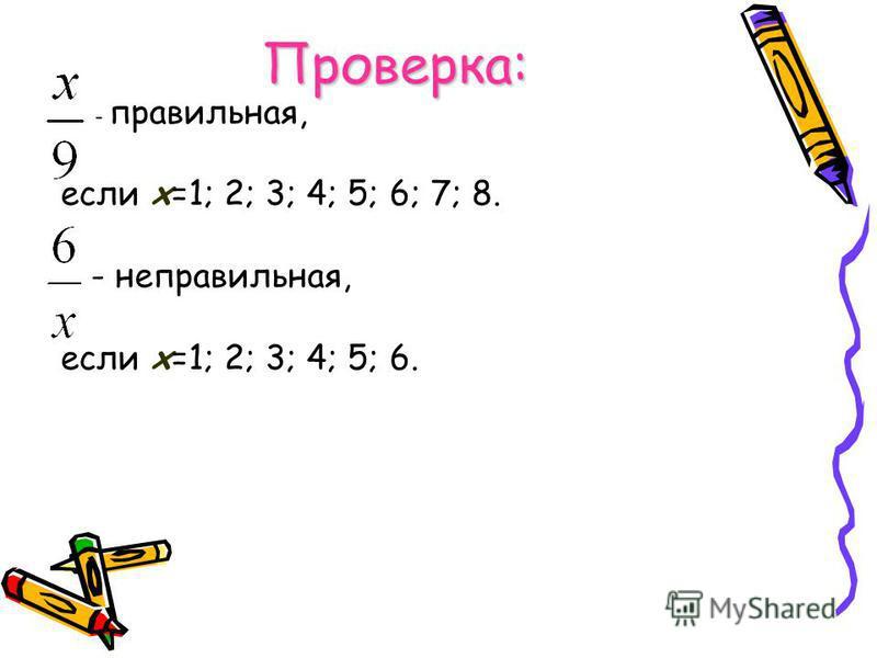 Проверка: - правильная, если х=1; 2; 3; 4; 5; 6; 7; 8. - неправильная, если х=1; 2; 3; 4; 5; 6.