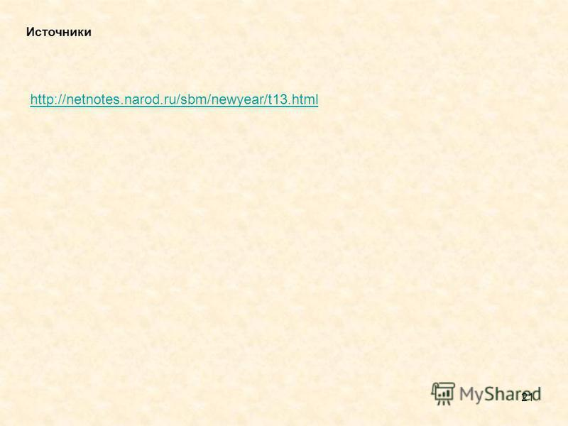 21 Источники http://netnotes.narod.ru/sbm/newyear/t13.html