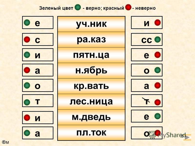 6 уч.ник ра.каз пятницца ноябрь кровать лестницца медведь пл.ток еи о е а и т о а и с а т е о сс Зеленый цвет - верно; красный - неверно ®м®м