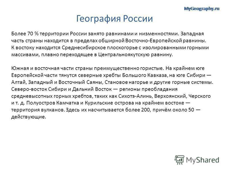 География России Более 70 % территории России занято равнинами и низменностями. Западная часть страны находится в пределах обширной Восточно-Европейской равнины. К востоку находится Среднесибирское плоскогорье с изолированными горными массивами, плав