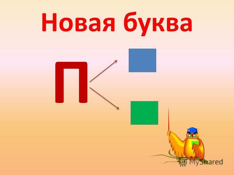 Новая буква П