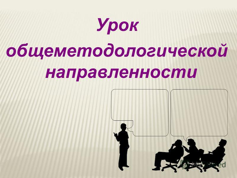 Дидактические принципы: деятельности непрерывности целостности минимакса комфортности вариативности творчества