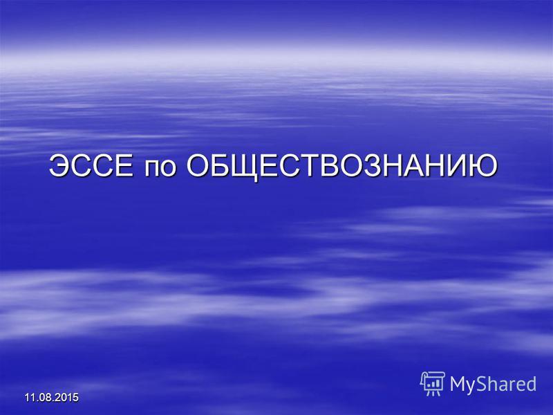 11.08.2015 ЭССЕ по ОБЩЕСТВОЗНАНИЮ
