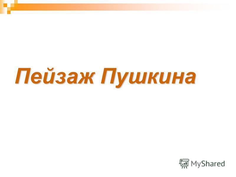 Пейзаж Пушкина
