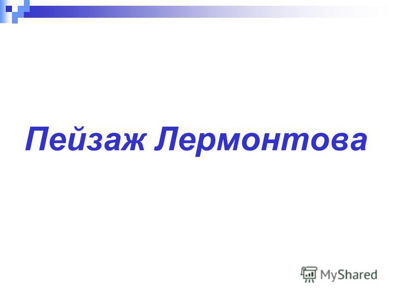 Пейзаж Лермонтова