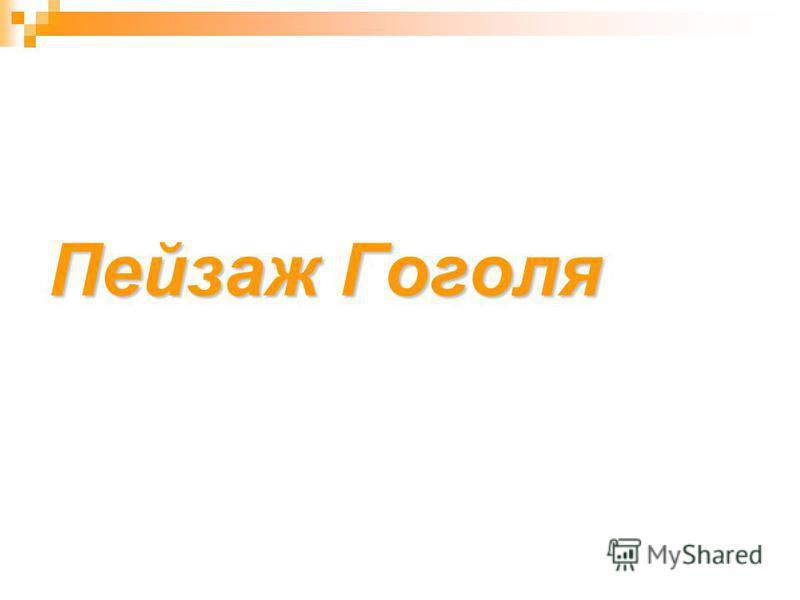Пейзаж Гоголя