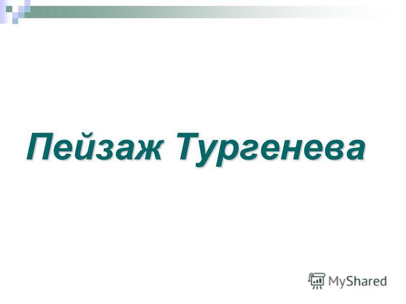 Пейзаж Тургенева