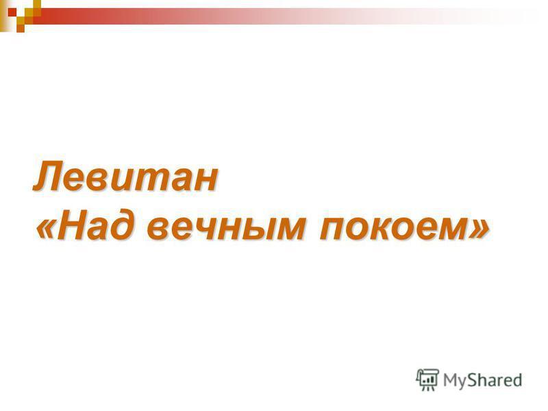 Левитан «Над вечным покоем»