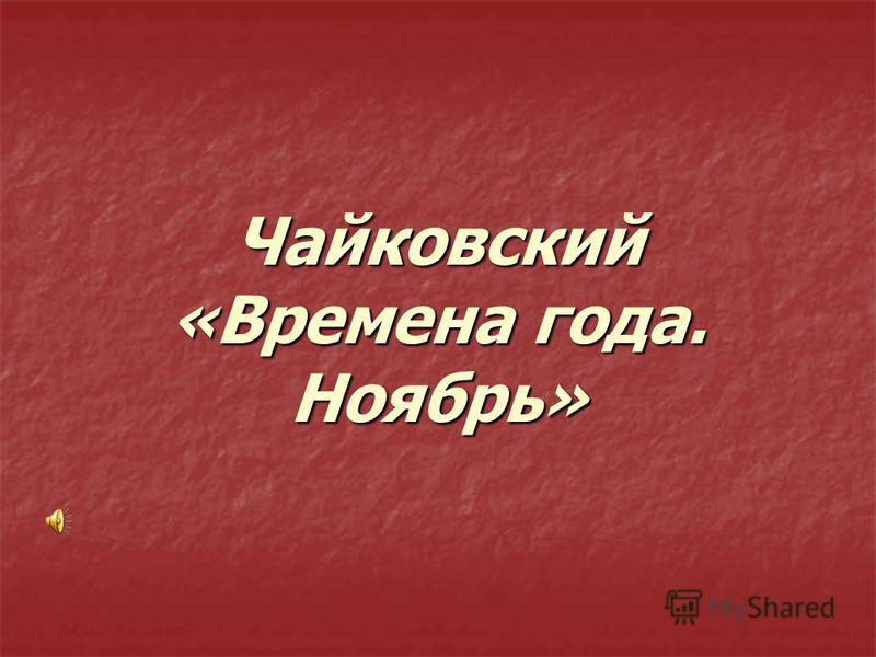 Чайковский «Времена года. Ноябрь»