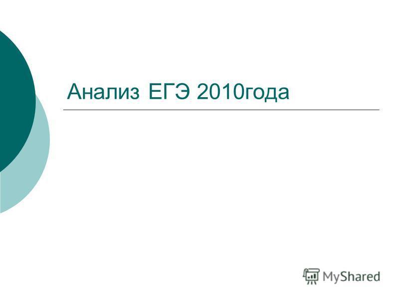 Анализ ЕГЭ 2010 года