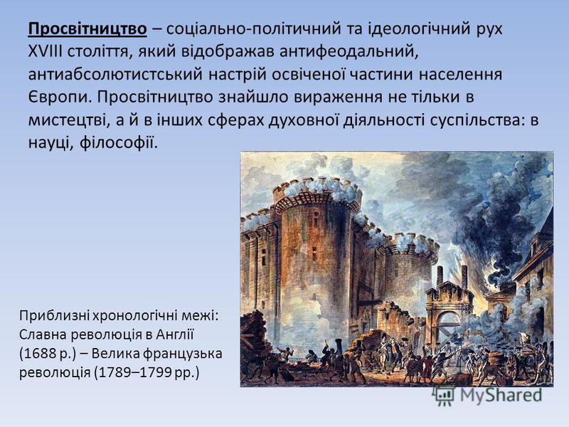 Просвітництво – соціально-політичний та ідеологічний рух ХVІІІ століття, який відображав антифеодальний, антиабсолютистський настрій освіченої частини населення Європи. Просвітництво знайшло вираження не тільки в мистецтві, а й в інших сферах духовно