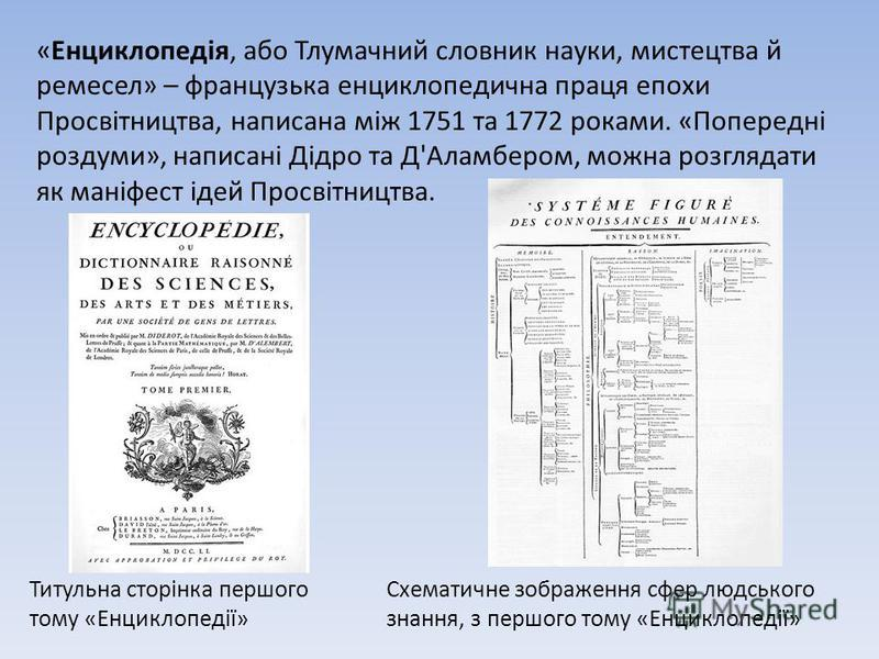 «Енциклопедія, або Тлумачний словник науки, мистецтва й ремесел» – французька енциклопедична праця епохи Просвітництва, написана між 1751 та 1772 роками. «Попередні роздуми», написані Дідро та Д'Аламбером, можна розглядати як маніфест ідей Просвітниц