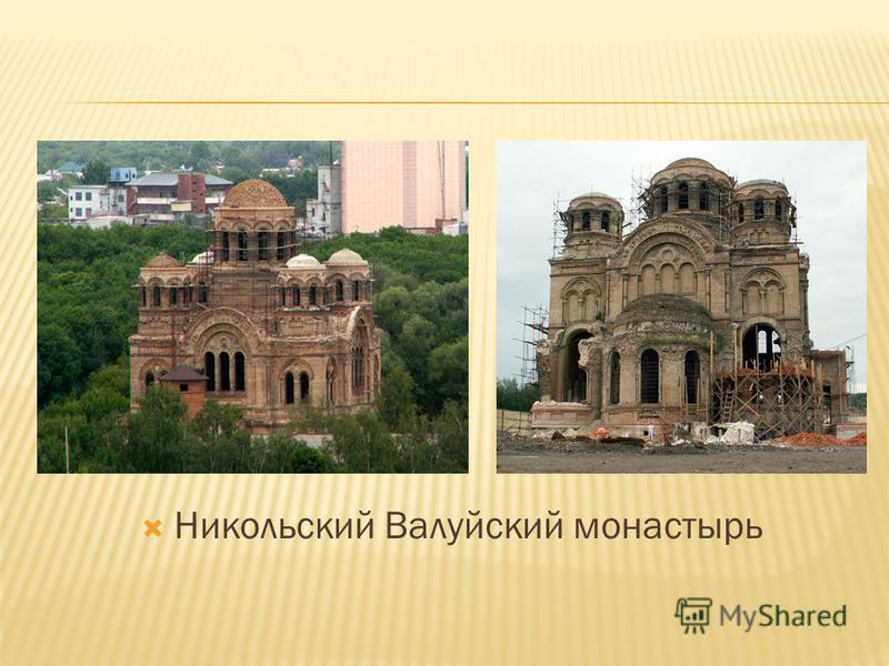 Никольский Валуйский монастырь