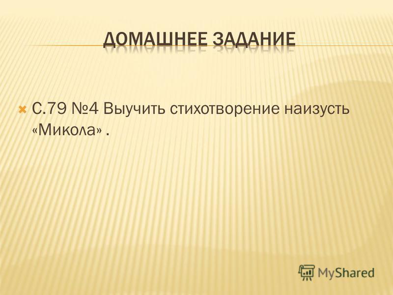 С.79 4 Выучить стихотворение наизусть «Микола».