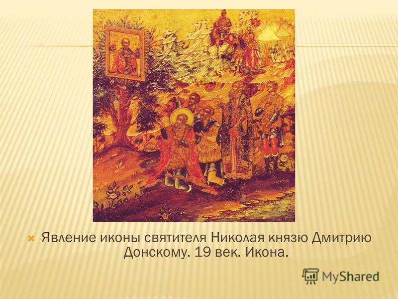 Явление иконы святителя Николая князю Дмитрию Донскому. 19 век. Икона.