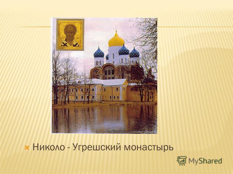Николо - Угрешский монастырь
