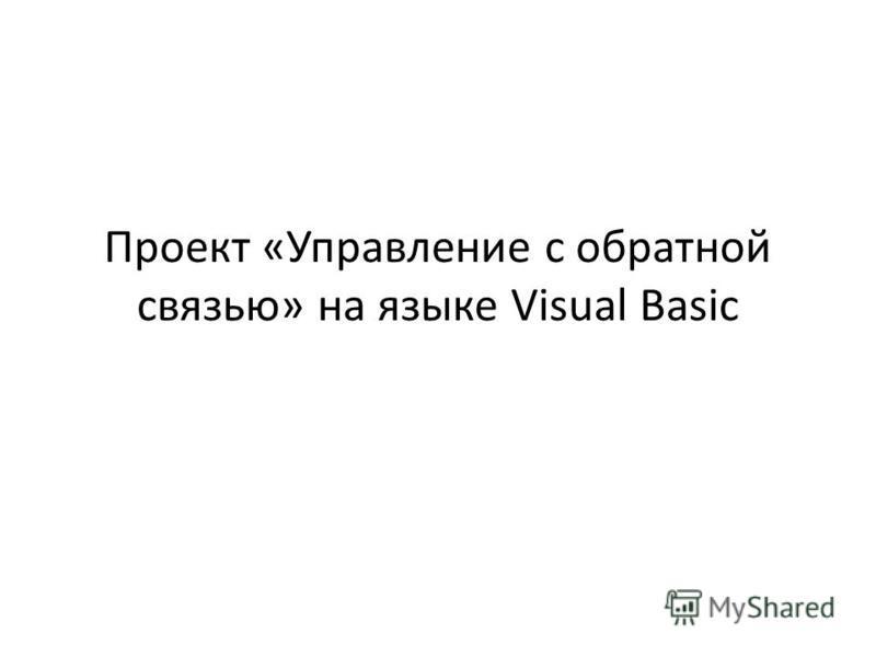 Проект «Управление с обратной связью» на языке Visual Basic