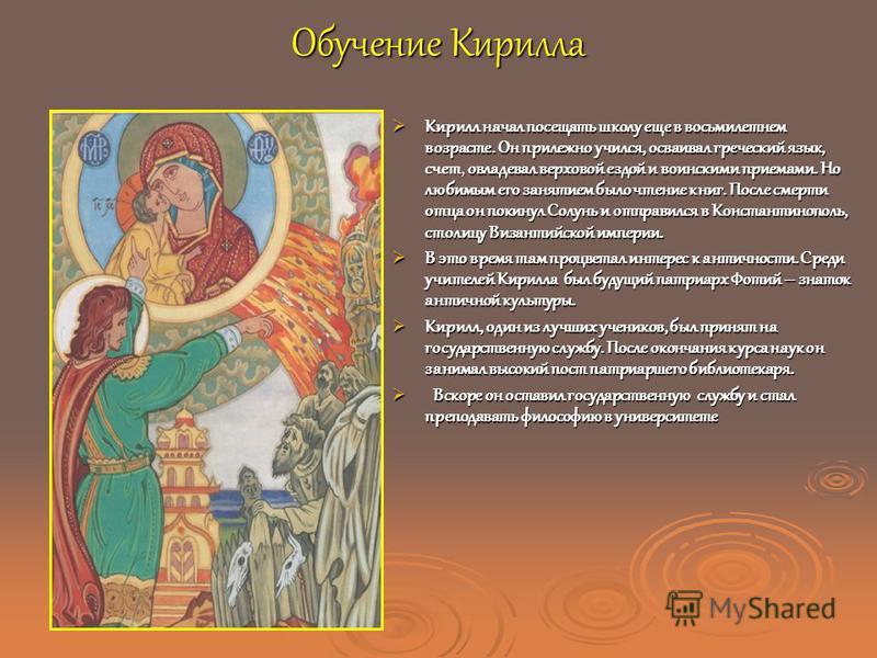 ДЕТСТВО СОЛУНСКИХ БРАТЬЕВ Создатели славянской азбуки Константин (при пострижении в монахи он был назван Кириллом) (827-869) и Мефодий (815-885) происходили из византийского города Солуни (ныне Солоники в Северной Греции), в котором проживало многочи