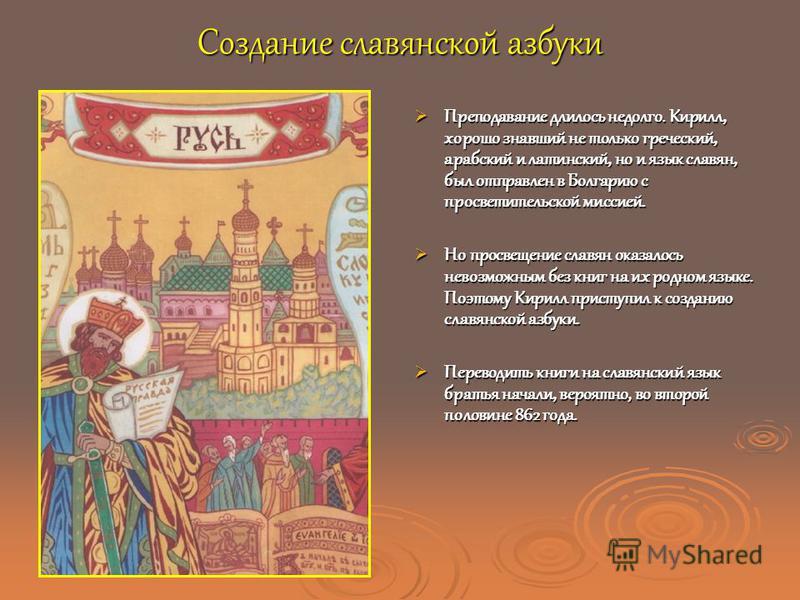 Просвещение моравских славян 24 мая 863 года в граде Плиске, который в то время был столицей Болгарии, братья Кирилл И Мефодий огласили изобретение славянского алфавита. 24 мая 863 года в граде Плиске, который в то время был столицей Болгарии, братья
