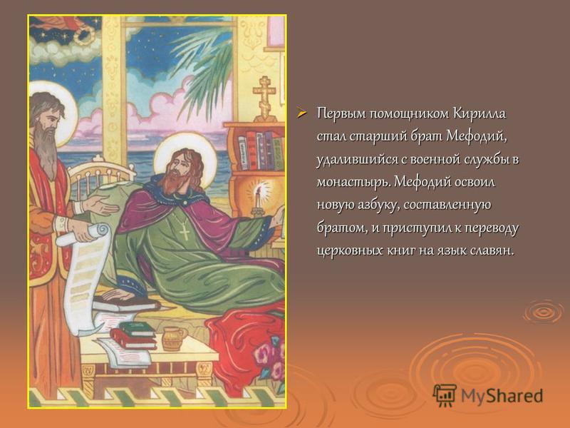 Создание славянской азбуки Преподавание длилось недолго. Кирилл, хорошо знавший не только греческий, арабский и латинский, но и язык славян, был отправлен в Болгарию с просветительской миссией. Преподавание длилось недолго. Кирилл, хорошо знавший не