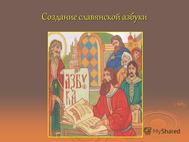 14 февраля 869 года Константин Философ, Названный в монашестве Кириллом, умер. 14 февраля 869 года Константин Философ, Названный в монашестве Кириллом, умер. Летом 884 года Мефодий удалился от мирской суеты и вместе с учениками перевел на славянский