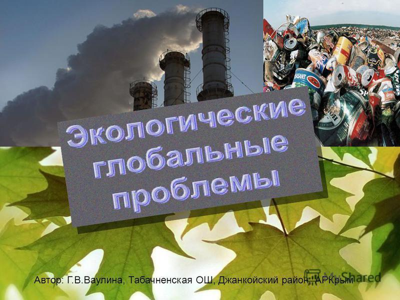 Автор: Г.В.Ваулина, Табачненская ОШ, Джанкойский район, АРКрым