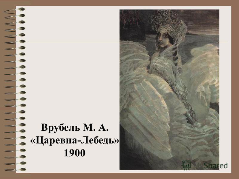 Врубель М. А. «Царевна-Лебедь» 1900