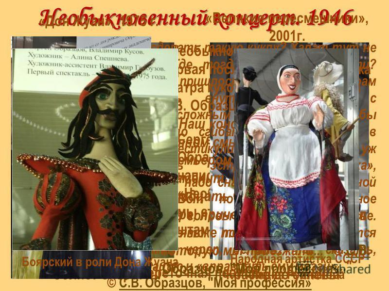 Певица Вероника Несмыкалина Сергей Владимирович Образцов в своей книге написал