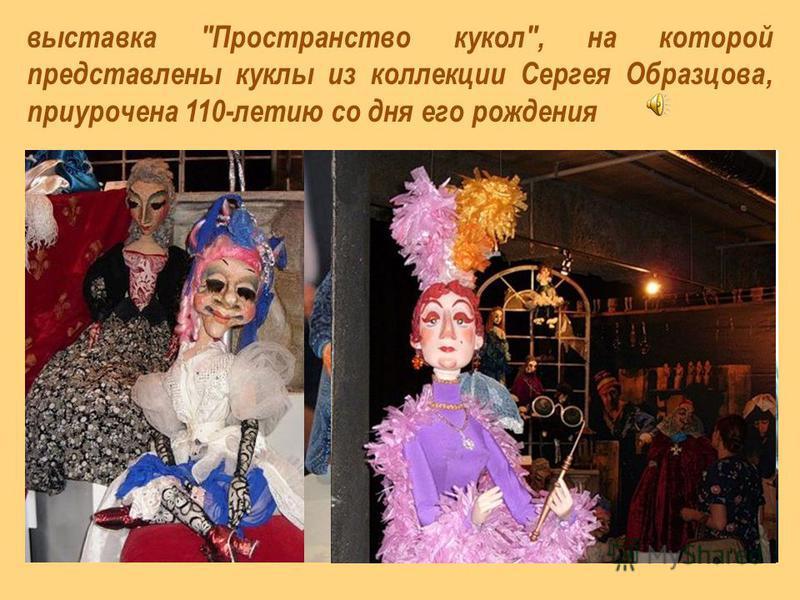 выставка Пространство кукол, на которой представлены куклы из коллекции Сергея Образцова, приурочена 110-летию со дня его рождения