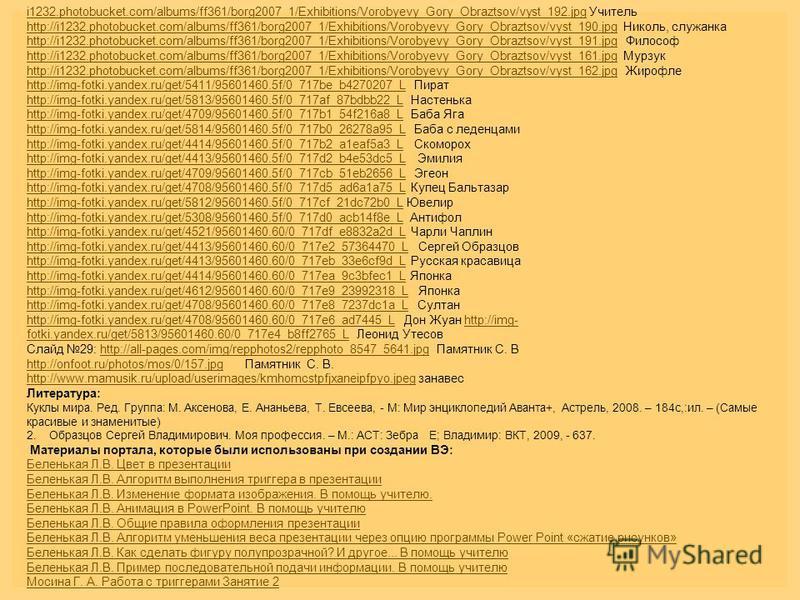 i1232.photobucket.com/albums/ff361/borg2007_1/Exhibitions/Vorobyevy_Gory_Obraztsov/vyst_192.jpgi1232.photobucket.com/albums/ff361/borg2007_1/Exhibitions/Vorobyevy_Gory_Obraztsov/vyst_192. jpg Учитель http://i1232.photobucket.com/albums/ff361/borg2007