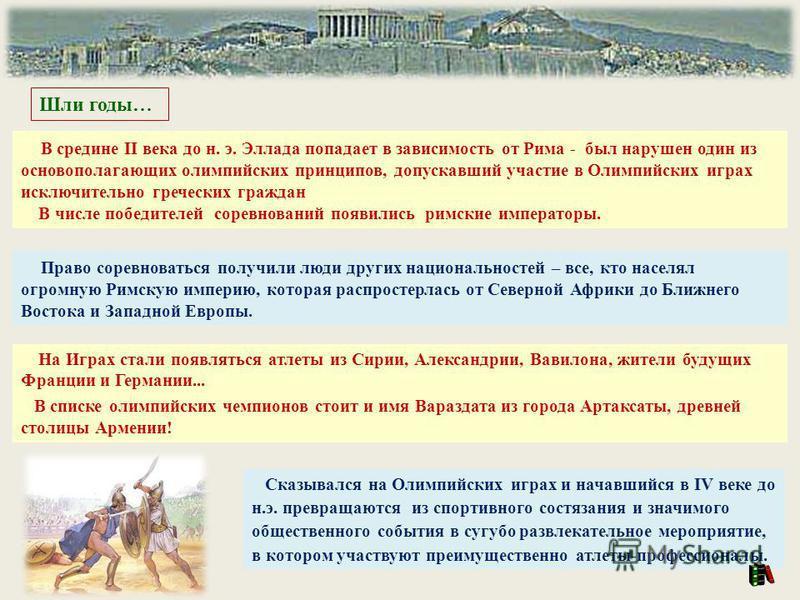 Сказывался на Олимпийских играх и начавшийся в IV веке до н.э. превращаются из спортивного состязания и значимого общественного события в сугубо развлекательное мероприятие, в котором участвуют преимущественно атлеты-профессионалы. В средине II века