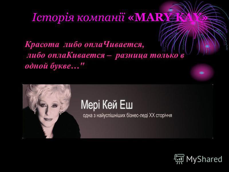 Красота либо оплаЧивается, либо оплаКивается – разница только в одной букве… Історія компанії «MARY KAY»