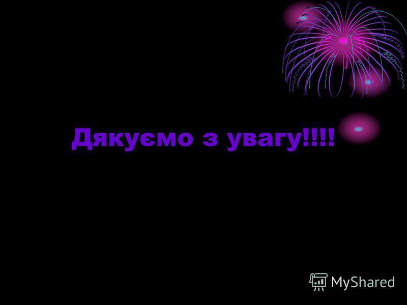 Дякуємо з увагу!!!!