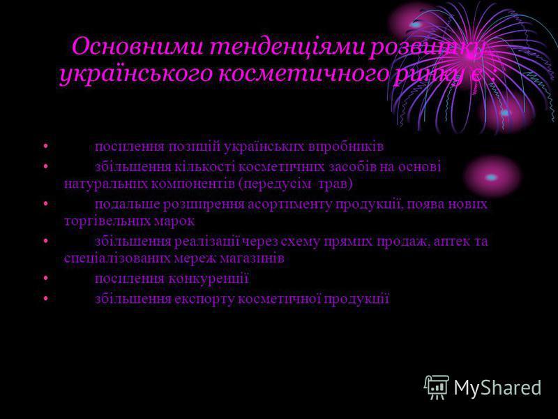 Основними тенденціями розвитку українського косметичного ринку є : посилення позицій українських виробників збільшення кількості косметичних засобів на основі натуральних компонентів (передусім трав) подальше розширення асортименту продукції, поява н