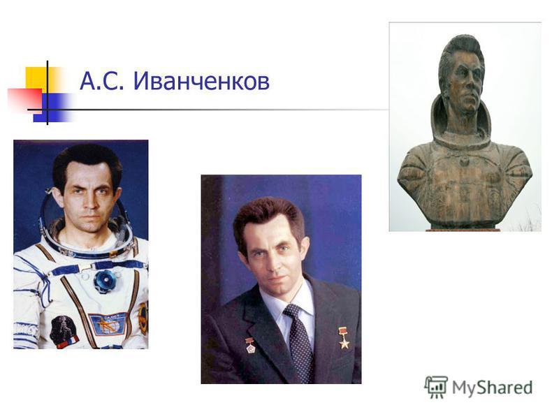 А.С. Иванченков