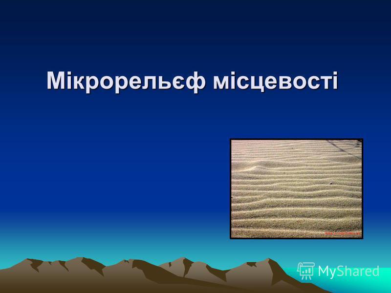Мікрорельєф місцевості