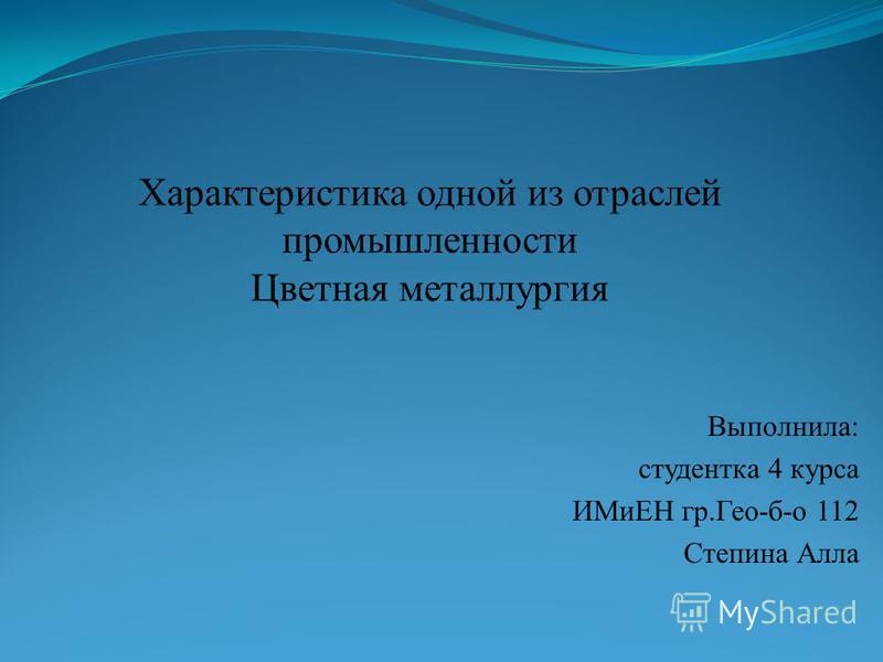 Выполнила: студентка 4 курса ИМиЕН гр.Гео-б-о 112 Степина Алла
