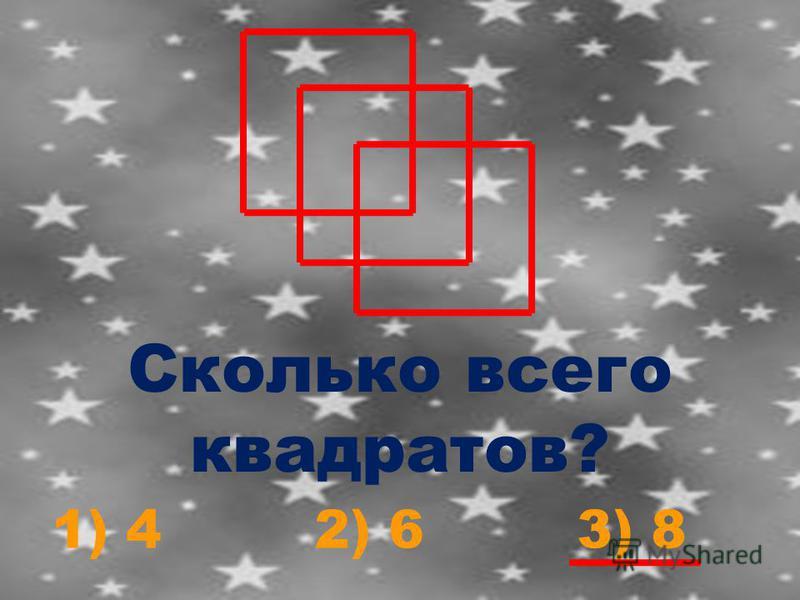 Сколько всего квадратов? 1) 42) 63) 8